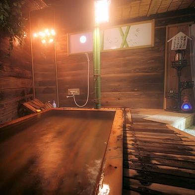 泉質抜群の大平台温泉で『和』の夕食(夕食・朝食付プラン)