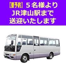 5名様よりJR津山駅まで送迎致します、お気軽にご予約下さい。