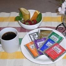 コーヒー、紅茶セット、ウーロン茶、煎茶、季節のフルーツ
