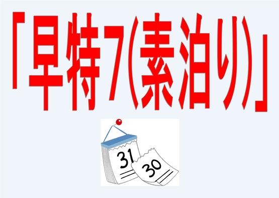 【早特7♪(素泊まり)】7日前までのご予約でお得に!【添い寝無料】