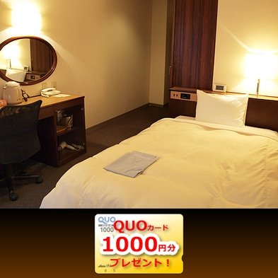 シングル素泊りプラン QUOカード(1000円分)付