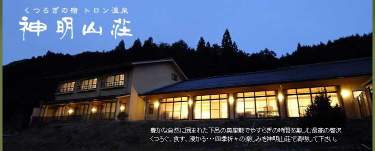 神明 山荘