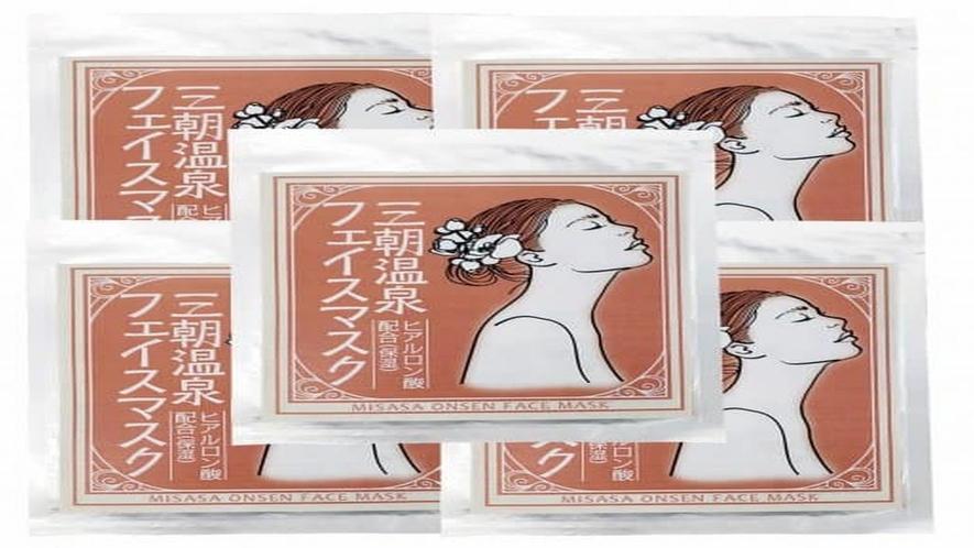 【三朝温泉フェイスマスク】三朝温泉70%配合のフェイスマスク!