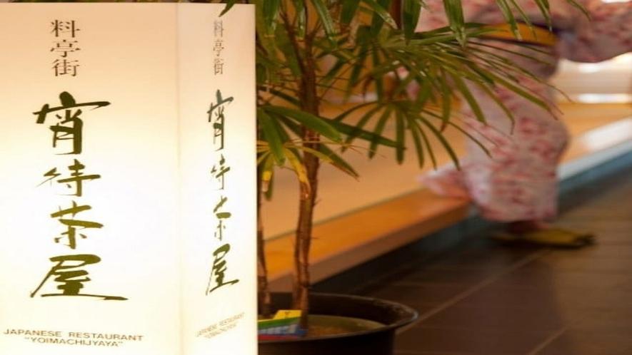【宵待茶屋】個室料亭