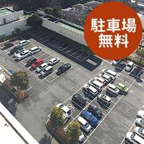 ≪駐車場(無料)≫