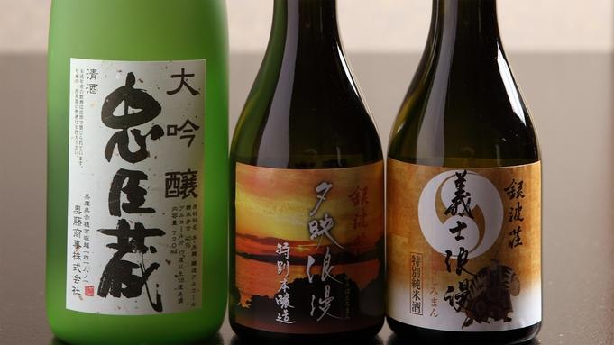 【50歳以上限定】 1名様以上ご一緒でお得に♪日本酒『夕映浪漫』1本付き♪『50歳以上限定プラン』