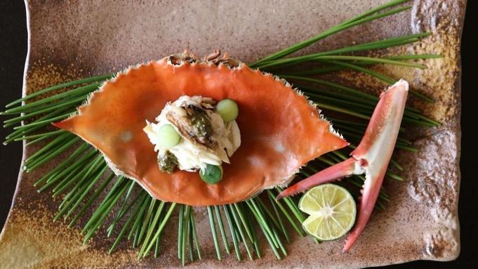 【秋季限定】繊細で甘みを持つ瀬戸内の美味な蟹と旬の味覚を堪能♪『瀬戸内の渡り蟹会席』
