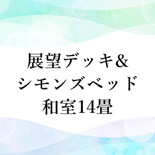 展望デッキ&シモンズ製ベットタイプ(和室14畳)<海側>