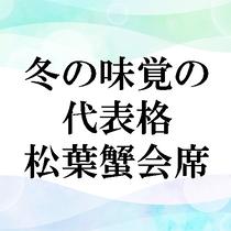 冬の味覚の代表格「松葉蟹会席」