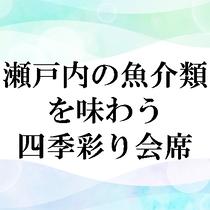 四季彩り会席