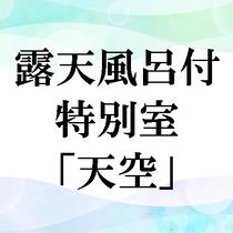 感動露天風呂付特別室『天空』(和室14畳+寝室)<絶景海側>