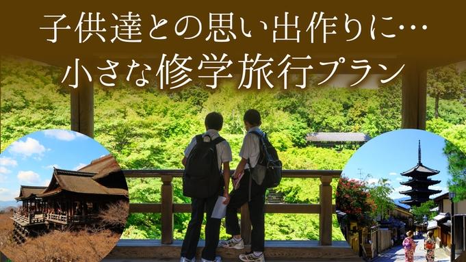 やっぱり行きたい !修学旅行プラン【1泊2食】
