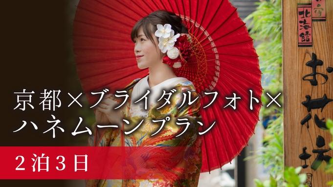 京都×ブライダルフォト×ハネムーンプラン【2泊3日】