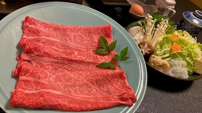 お口の中でとろける♪新鮮な京野菜とともに<お手軽特製すき焼き>プラン【1泊2食】