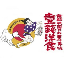 【壱錢洋食】祇園にある、おこのみやき屋さん。おやつにピッタリです!