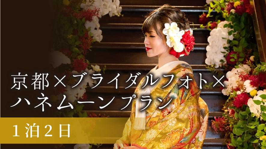 京都×ブライダルフォト×ハネムーンプラン1泊2日