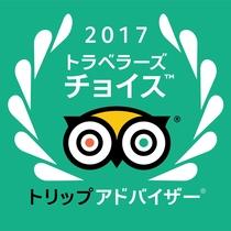 """トリップアドバイザー""""トラベラーズチョイス2017""""受賞!"""
