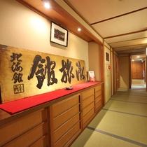 創業当時の看板★東本願寺の宿坊として営業していた創業当時のものです!