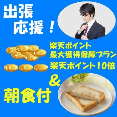 【楽天ポイント10倍】朝食付・スタンダードプラン【返金不可・Non Refundable】