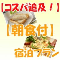 【コストパフォーマンス追求!】 朝食付・宿泊プラン 本厚木駅・徒歩1分の好立地♪
