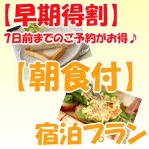 【早期得割】7日前迄のご予約がお得♪  【コストパフォーマンス追求!】 朝食付・宿泊プラン