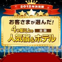【2012年決定版】お客様が選んだ人気ホテル