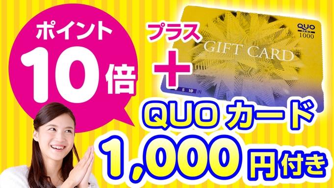 【楽天限定】【QUOカード1000円&楽天ポイント10倍】《素泊り》▼GoTo適用対象外▼