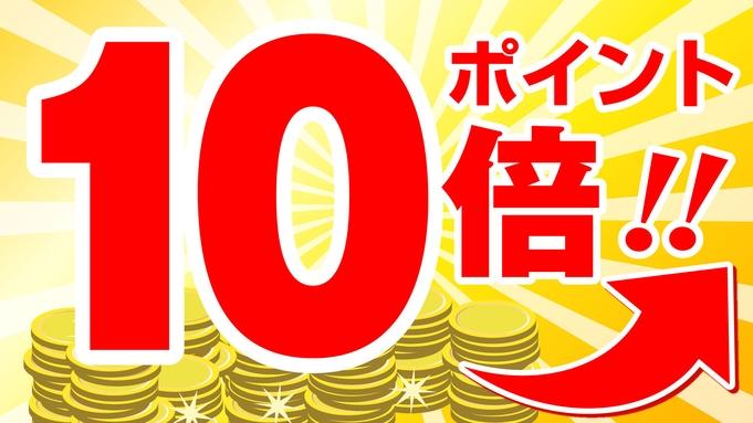 【楽天限定】【ポイント10倍】《素泊り》ミネラルウォーター1本プレゼント!!【ビジネス】