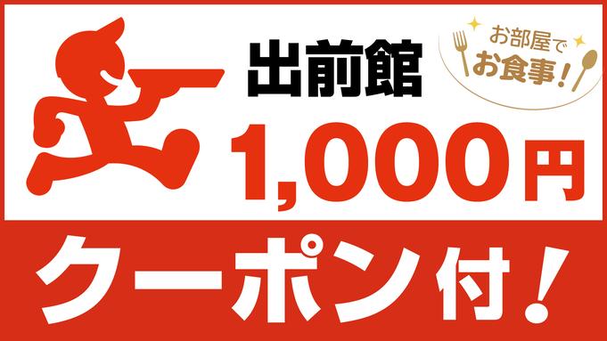 【アワード受賞記念!!+出前館タイアップ】1000円クーポン付!お部屋でのんびり♪【ビジネス】