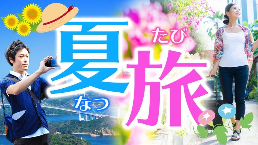 【夏旅セール】温泉満喫!《朝食付》プラン★【カップル】【夫婦】【夏休み】【一人旅】