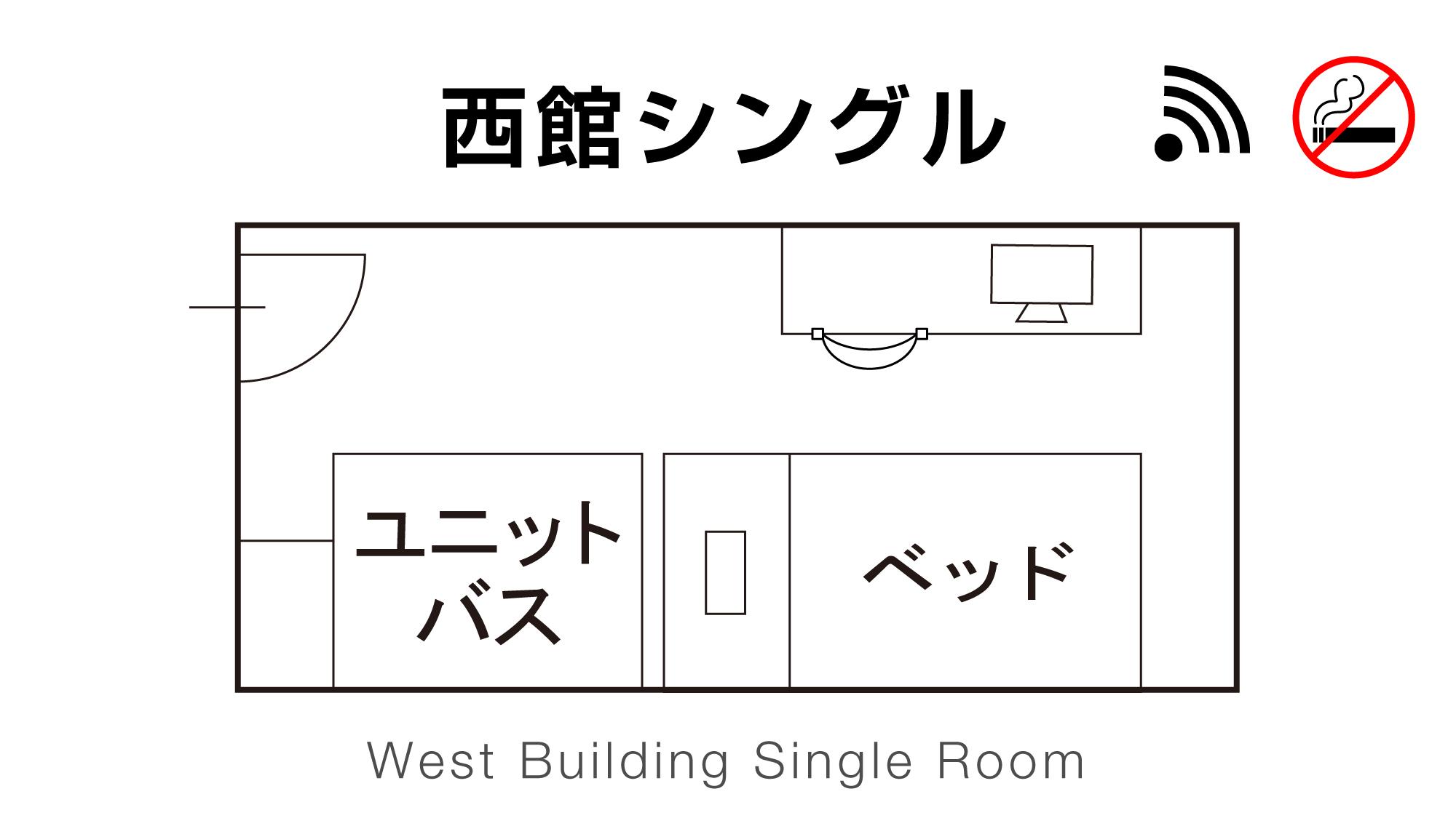 【禁煙】☆西館シングル【16平米・セミダブルベット】《SA》