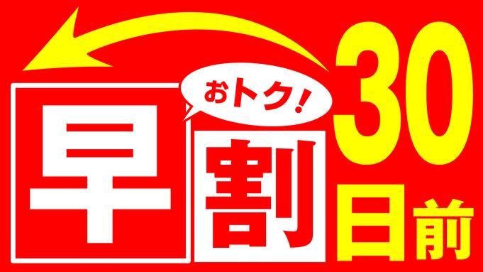 【秋冬旅セール】【早トク30】《素泊り》1ヶ月前までの先予約がオトクに宿泊!!