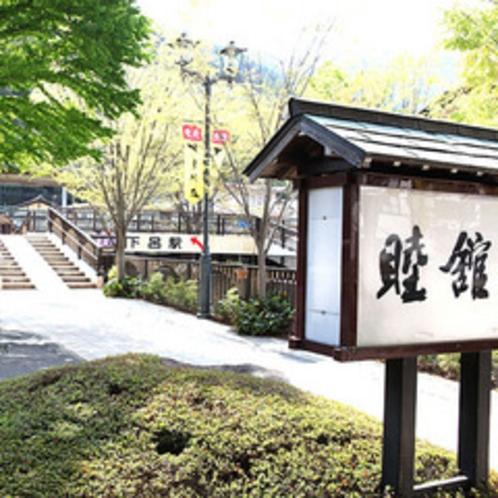 *看板/JR高山線下呂駅から「徒歩3分」の好立地。