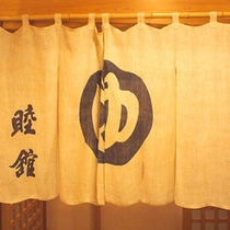 *お風呂暖簾/温泉は夜通しご入浴いただけます。