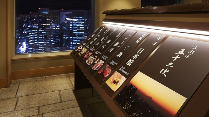 【近場旅におすすめ】味街道五十三次「江戸前寿司ディナー」付き東京再発見プラン2021(夕朝食付き)