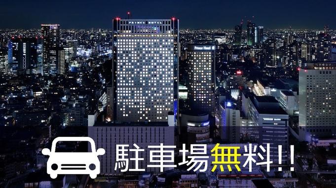 【9月限定】フレックス36 Premium☆最大36時間ロングステイ&ホテルクレジット¥3,000付