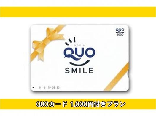 【QUOカード】1,000円付きプラン