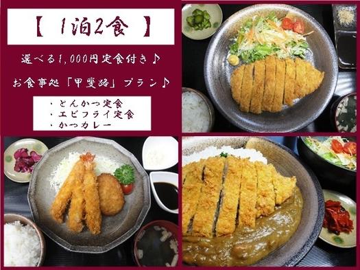 【1泊2食】選べる9種類「1000円」の夕食付きプラン