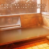 貸切風呂3.jpg