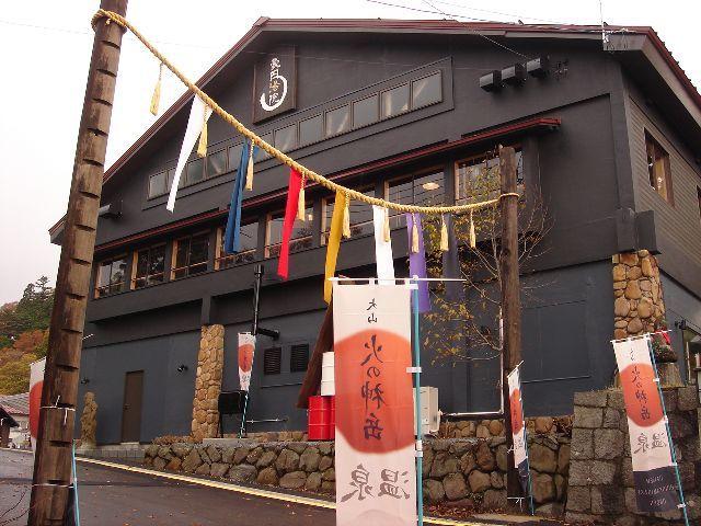 日帰り入浴施設 大山火の岳 豪円湯院