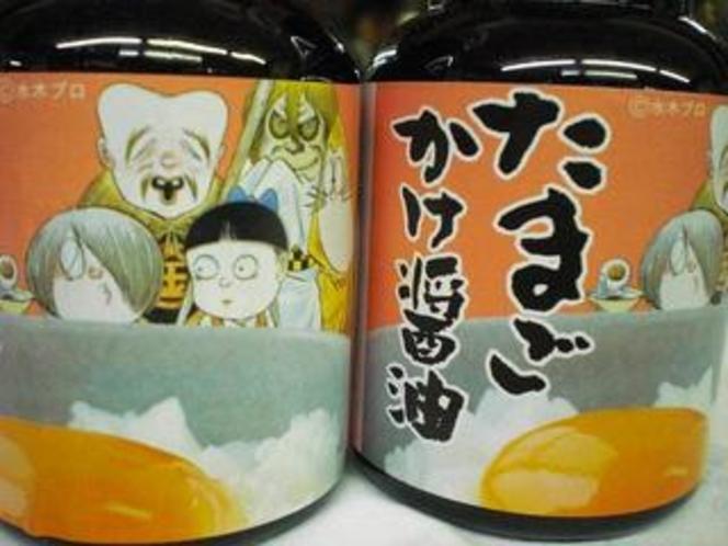 キタロー卵掛け醤油(和朝食)