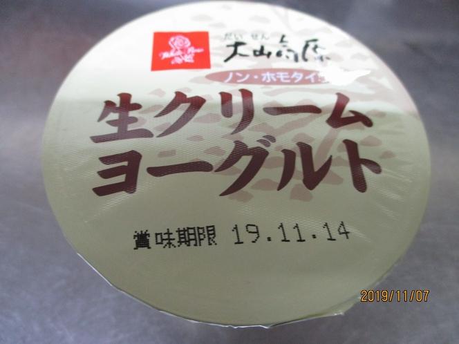 「大山ヨーグルト」 洋朝食