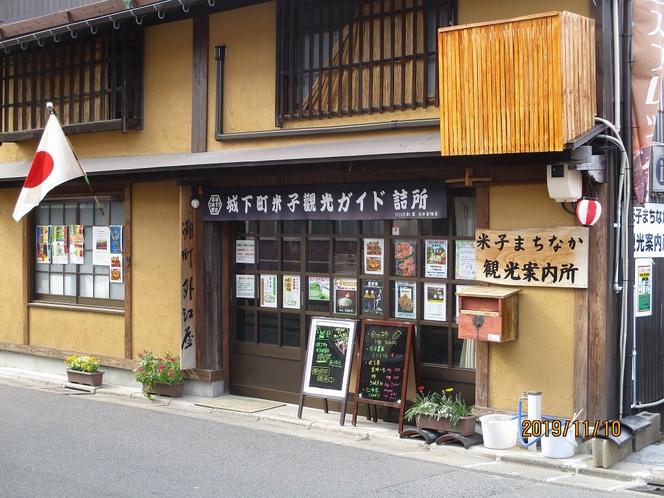米子まちなか観光案内所 観光ガイドは、予約制です。