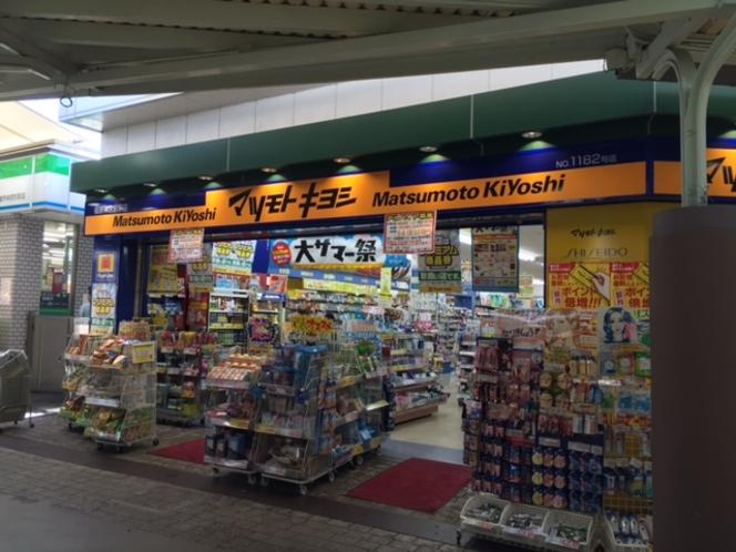 徒歩2分 マツモトキヨシ近鉄橿原神宮前駅店