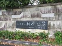 徒歩5分 奈良県立橿原公苑