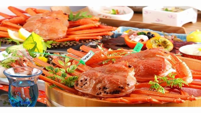 秋◆タグ付香住カニをメインに◆2・5匹のカニ料理を‥現金特価