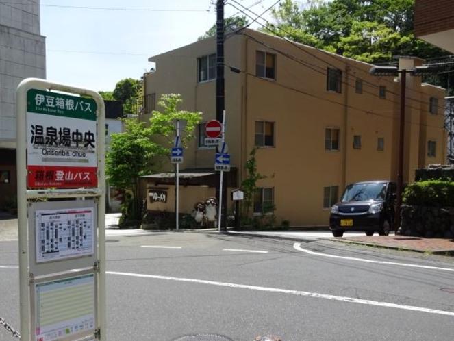 バス停(温泉場中央) 目の前