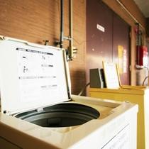 ◆コインランドリー(有料)◆洗剤は、フロントにて販売しております★