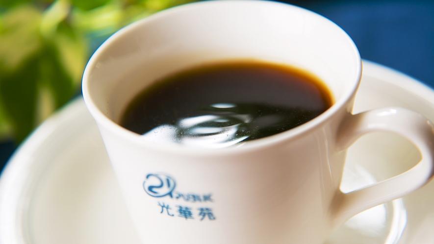 ◆無料コーヒー◆「食後に1杯」!朝食の〆には、コーヒーが最高★