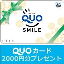 QUOカード2000★プラン